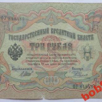 3 руб 1905 г  Шипов Родионов