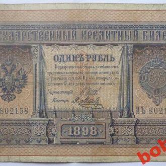 1 руб 1898 г Шипов Я Метц
