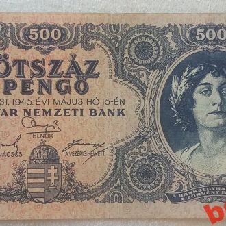 500 пенге 1945 г  Венгрия .