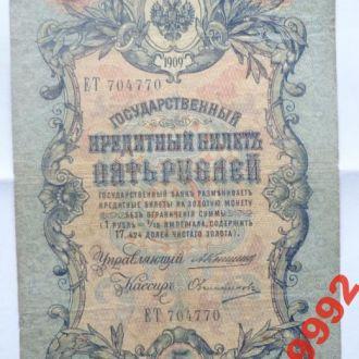 5 руб 1909 г  Коншин Овчинников