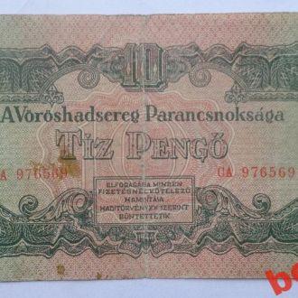 ВЕНГРИЯ 1944 Советская эмиссия  10 пенге