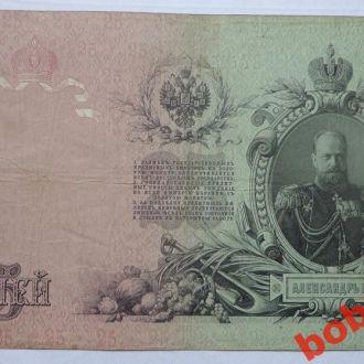 25 руб 1909 г   Шипов - Софронов   ВТ