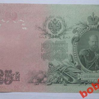 25 руб 1909 г   Шипов - Метц   ЕФ