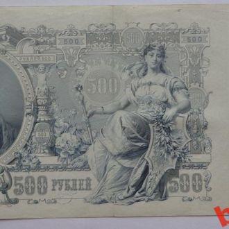 100 руб 1912 г  Шипов Метц  БГ