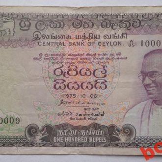 Цейлон - 100 Rupees 1974 г