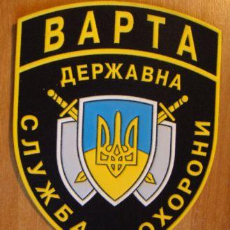 "шеврон МВД Украины ДСО  охрана "" Варта"""