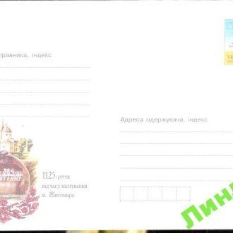 Украина ХМК 2009 Житомир аритектура вм