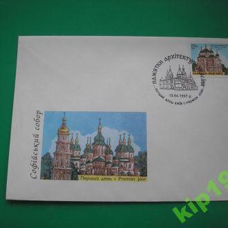 УКРАИНА. СГ.  КПД. 1997. Памятники Архитектуры