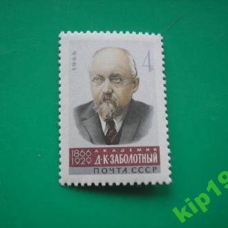 СССР 1966 Ученые MNH  Заболотный