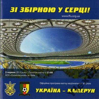 Україна - Камерун 2013 06 02