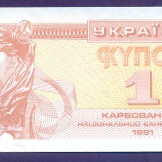 Боны Украина 1 купон 1991 г,