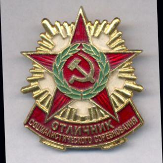 Знак Армия ОСС Министерства Обороны СССР с удост.