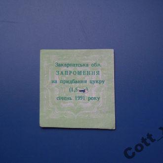 Талон на сахар - январь 1991 г. ЗАКАРПАТСКАЯ обл.