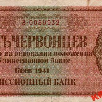 Україна 5 червонців 1941 рік Окупація. КОПІЯ