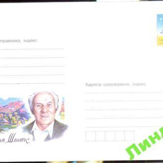 Украина ХМК 2009 Шолтес живопись люди вм