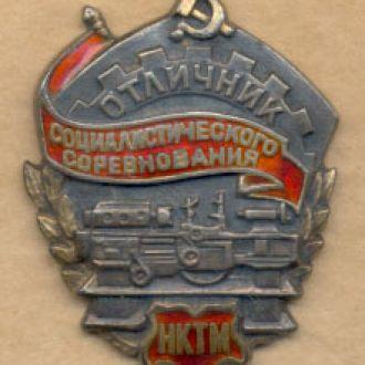 Знак Машиностроение ОСС НАРКОМТЯЖМАШ 797 МД.