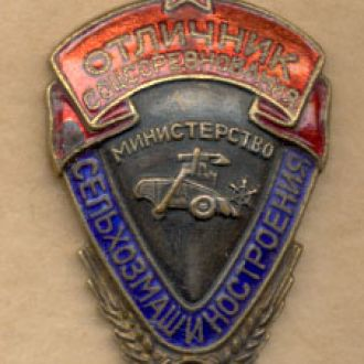 Знак Машиностроение ОСС МИНСЕЛЬХОЗМАШ 2312.