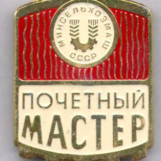 Знак Машиностроение Почётный мастер МИНСЕЛЬХОЗМАШ.