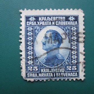 Королевство Сербия 30-х гг.ХХв.