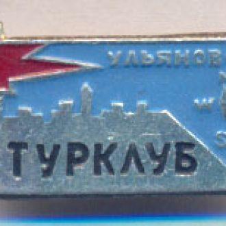 Знак Туризм Ульяновск.
