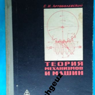 Артоболевский. Теория механизмов и машин. 1968 г