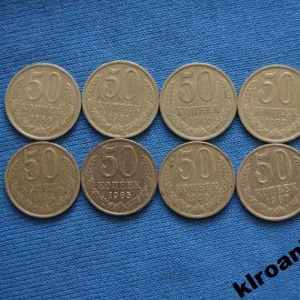СССР Погодовка  50 копеек 1980 - 1987 г 8 шт