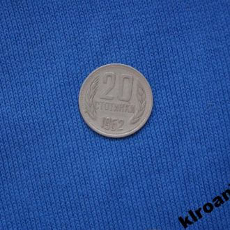 Болгария 20 стотинок 1962 г