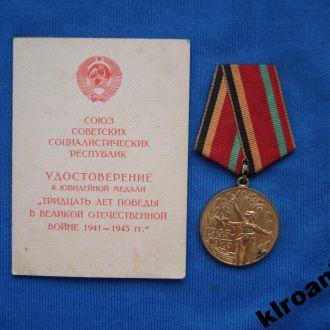 Медаль СССР 30 лет Победы ВОВ  + документ