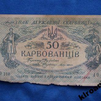 Украина 50 карбованцІв карбованцев 1918 УНР АО 210