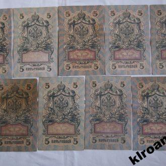 Россия 5 руб 1909 г  разные кассиры  9 шт