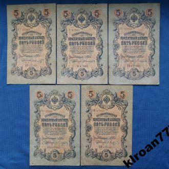 Россия 5 руб 1909 г  разные кассиры  5шт