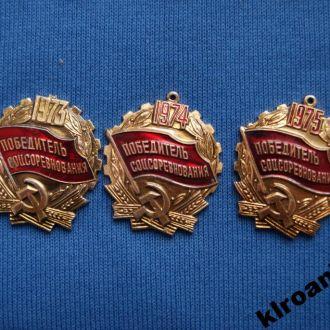 Знак победитель соцсоревнования 1973 1974 1975