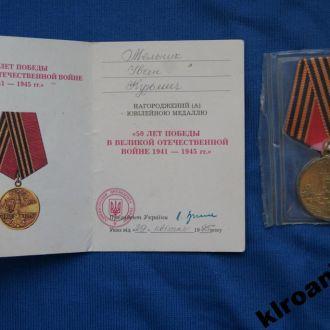 Медаль  50 лет Победы ВОВ + документ