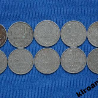 СССР 50 копеек 1981 г  10 шт