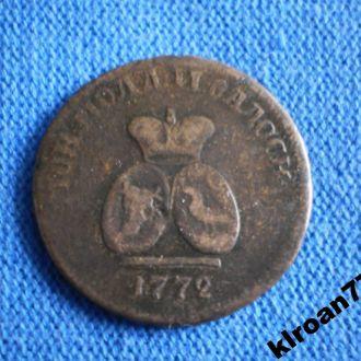 Пара 3 деньги 1772 Молдова и Валахия ОРИГИНАЛ