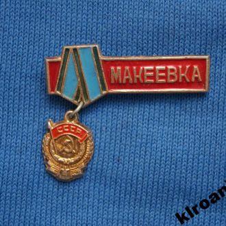 Значок  город Макеевка