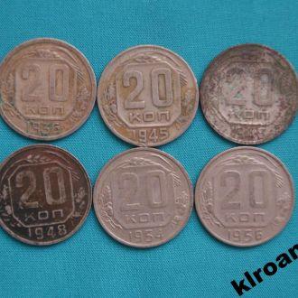 СССР 20 коп 1936 1945 1946 1948 1954 1956  6 шт