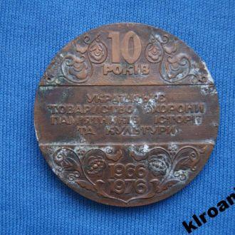 Медаль 10 рокІв Укр. товариствІ охорони памятникІв