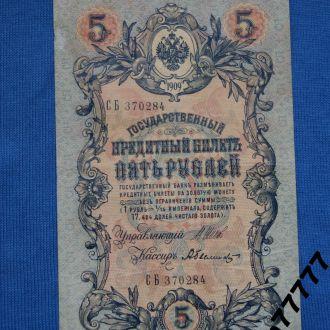 Россия 5 руб 1909 г  Шипов - Былинский