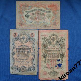 Россия 3 5 10 руб 1905 1909 г  Шипов - Я.Метц