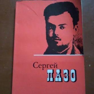 Сергей Лазо 1974 воспоминания и документы