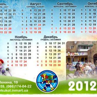 Настольный календарь Горловский кукольный  театр