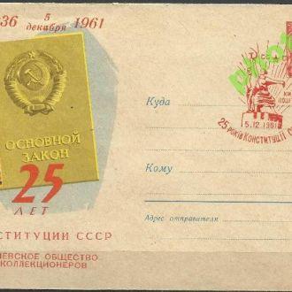 СССР 1961 ХМК 61-174+СГ Конституция