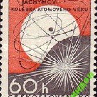 ЧССР 1966 атом физика ** о
