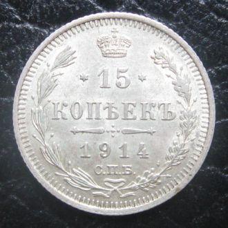 15 Копеек 1914 г СПБ ВС Серебро! Николай II Россия