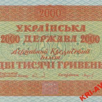 Україна 2000 гривнів 1918 рік. КОПІЯ