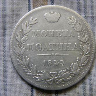 МОНЕТА ПОЛТИНА 1845 МW НЕЧАСТАЯ VF