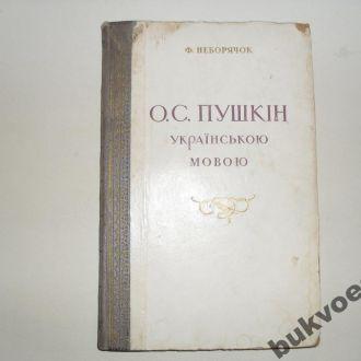 Неборячок Ф. О.С.ПушкІн украЇнською мовою 1958г.
