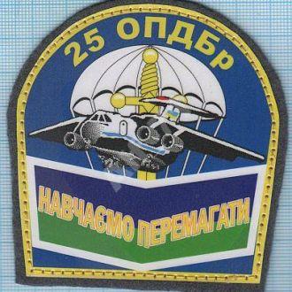 Шеврон Нашивка ВДВ Украины Аэромобильные войска Десант Спецназ 25 ОВДБр Учеба  ЗСУ.