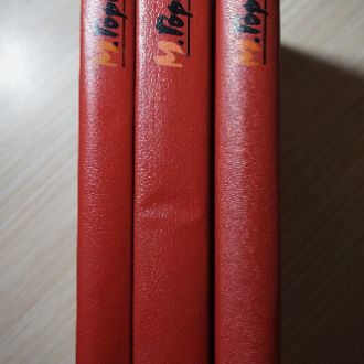 Максим Горький, избранное в 3 томах
